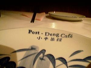 Post-Deng Plate